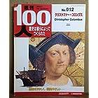 週刊100人NO.12 クリストファー・コロンブス