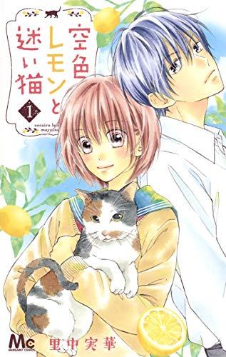空色レモンと迷い猫 1 (マーガレットコミックス)の詳細を見る