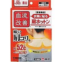 桐灰化学 血流改善肩ホットン 衣類に貼り肩コリを温熱でほぐす 4枚入 【一般医療機器】24個セット