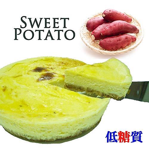 低糖質 さつま芋チーズケーキ(砂糖不使用 糖質制限 チーズケーキ 5号 糖質63%カット スイーツ ギフト)
