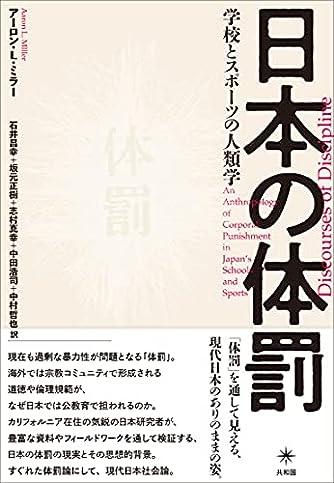 日本の体罰: 学校とスポーツの人類学