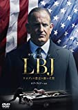 LBJ ケネディの意志を継いだ男[DVD]