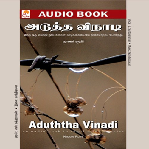 Aduththa Vinadi audiobook cover art
