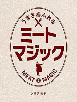 [小田 真規子]のうまさあふれるミートマジック 目からウロコの肉料理テク&レシピ 2 ナッツブックス
