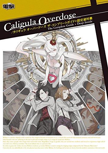 [Artbook] カリギュラ オーバードーズ ザ・コンプリートガイド+設定資料集