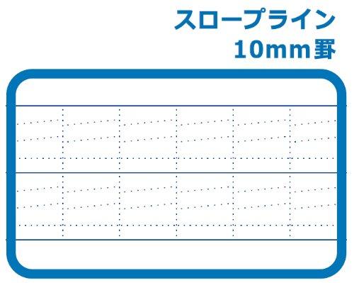 ナカバヤシ文字力アップスロープラインノート5冊10mm罫学習帳ノ-B530-UL10-5P