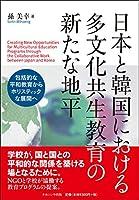 日本と韓国における多文化共生教育の新たな地平: 包括的な平和教育からホリスティックな展開へ