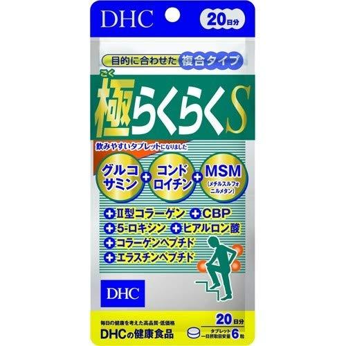 DHC 極らくらくS 120粒(20日分)