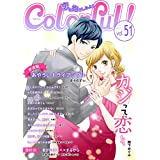 Colorful! vol.51 [雑誌] (Colorful!)