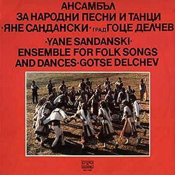 Ансамбъл за народни песни и танци Яне Сандански гр. Гоце Делчев
