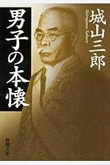 男子の本懐(新潮文庫) Kindle版