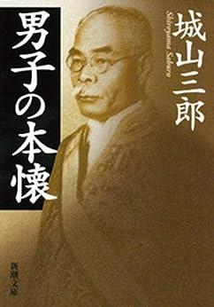 [城山三郎]の男子の本懐(新潮文庫)