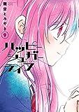 ハッピーシュガーライフ 9巻 (デジタル版ガンガンコミックスJOKER)