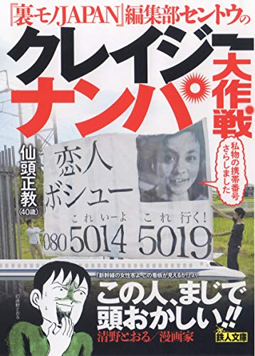 『裏モノJAPAN』編集部セントウのクレイジーナンパ大作戦 (鉄人文庫)