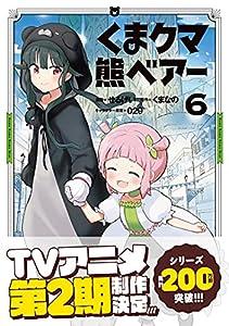 くま クマ 熊 ベアー(コミック)6 (PASH! コミックス)