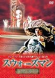 スウォーズマン/女神伝説の章[DVD]