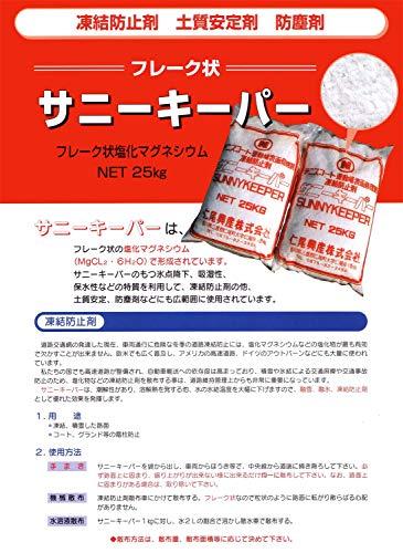 仁尾興産『サニーキーパー(nio-504)』