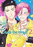 烏ヶ丘Don't be shy !! 2 (プリンセス・コミックス)