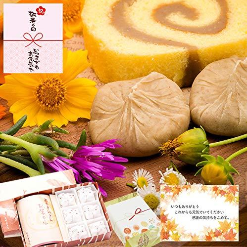 【 敬老の日 カード付き 】和菓子 老舗 スイーツ 誕生日 プレゼント / 栗きんとん米粉ロールケーキ