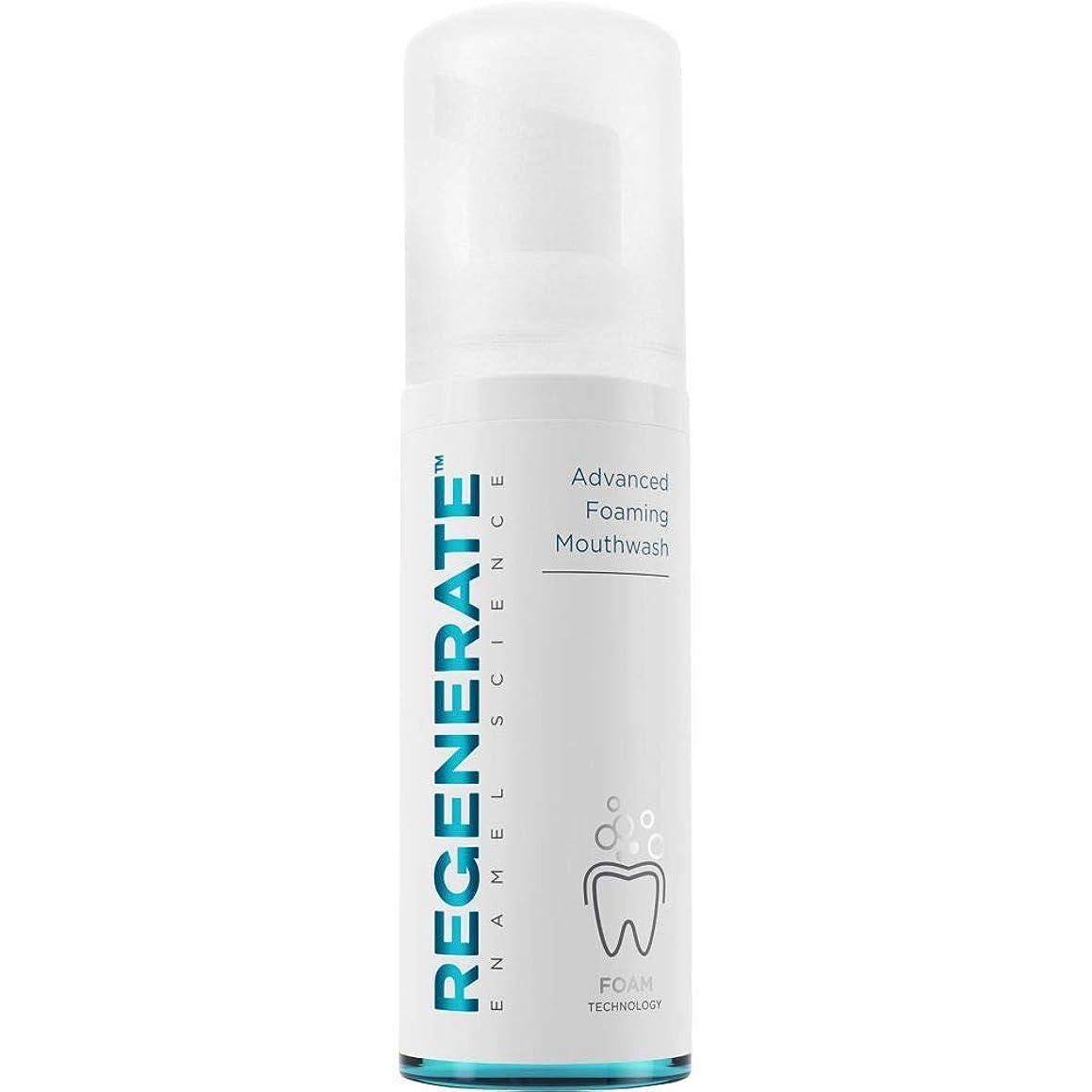 潤滑するデンプシーミット[Regenerate ] 高度な発泡マウスウォッシュの50ミリリットルを再生成 - Regenerate Advanced Foaming Mouthwash 50ml [並行輸入品]