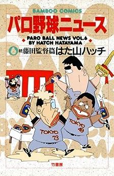 [はた山ハッチ]のパロ野球ニュース (6)続藤田監督篇 (バンブーコミックス 4コマセレクション)