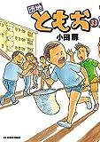 団地ともお コミック 全33巻セット