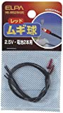 ELPA ムギ球 レッド HK-MG25H(R)