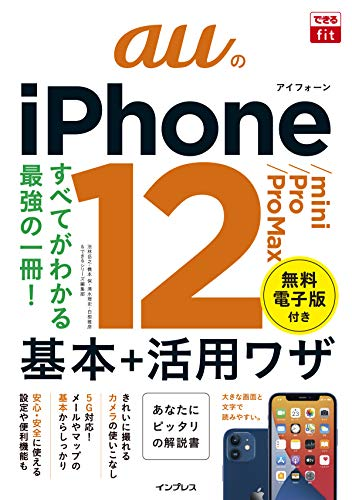 (無料電子版特典付)できるfit auのiPhone 12/mini/Pro/Pro Max 基本+活用ワザ (できるfitシリーズ)