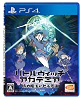 【PS4】リトルウィッチアカデミア 時の魔法と七不思議