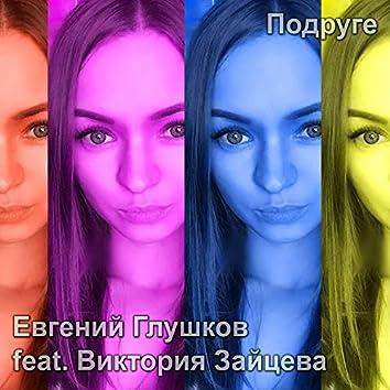 Подруге (feat. Виктория Зайцева)