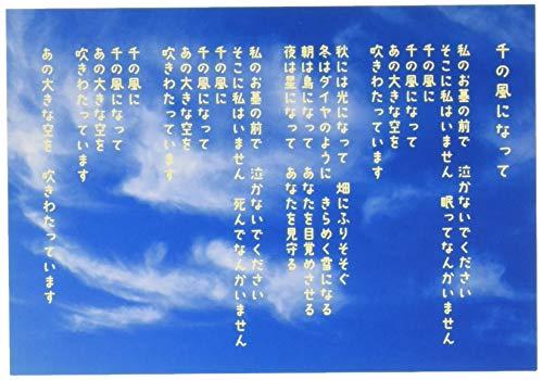 ピンナップ ポストカード 10+1枚 LP261 歌詞 千の風になって 歌詞 新井満 写真 風丸