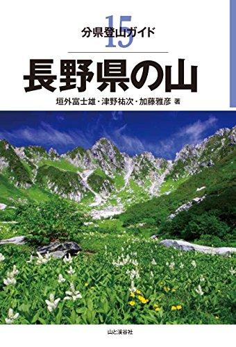 分県登山ガイド 15 長野県の山の詳細を見る