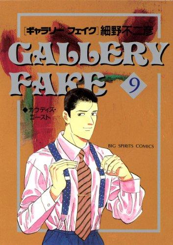 ギャラリーフェイク(9) (ビッグコミックス)