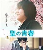 聖の青春[Blu-ray/ブルーレイ]