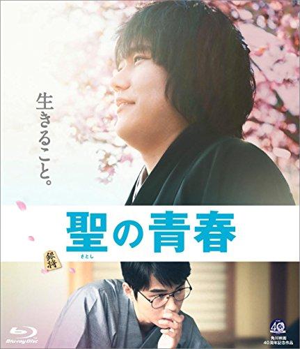 聖の青春 [Blu-ray]の詳細を見る