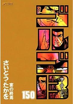 [さいとう・たかを]のゴルゴ13(150) (コミックス単行本)
