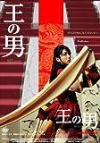 王の男 コレクターズ・エディション (初回限定生産) [DVD]
