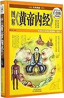 図解黄帝内経 中医漢方 中国語版書籍/图解黄帝内经