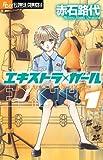 エキストラ・ガール (1) (フラワーコミックスアルファ)