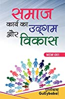 MSW1 Origin and Development of Social Work(IGNOU Help book for MSW-001 in Hindi)