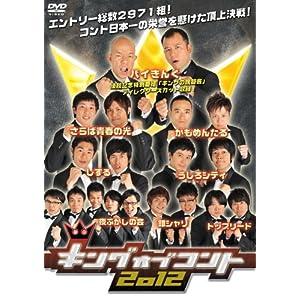 """キングオブコント2012 [DVD]"""""""