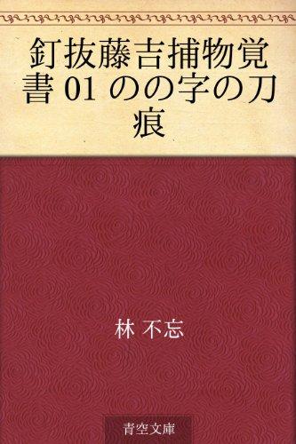 釘抜藤吉捕物覚書 01 のの字の刀痕の詳細を見る