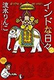 インドな日々(2) (HONWARAコミックス)