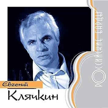 Rossiyskie bardy: Evgeniy Kljachkin