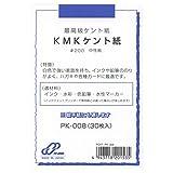 ミューズ はがき用紙 ポストカードパック PK-008 KMKケント紙 #200 30枚入