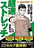 まんがで治す 超速ストレッチ (SPA!BOOKS)