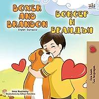 Boxer and Brandon (English Bulgarian Bilingual Book) (English Bulgarian Bilingual Collection)