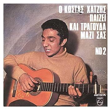O Kostas Chatzis Paizei Kai Tragouda Mazi Sas No. 2