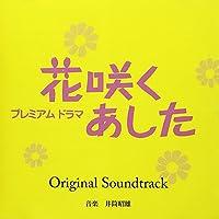 花咲くあした オリジナルサウンド トラック