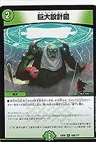 デュエルマスターズ DMEX08 165/??? 巨大設計図 (C コモン)謎のブラックボックスパック (DMEX-08)